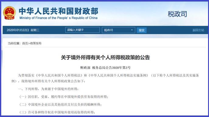 中國首向海外公民 徵收所得稅