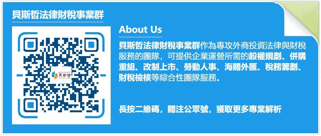 上海市服务业扩大开放综合试点总体方案公布丨贝斯哲