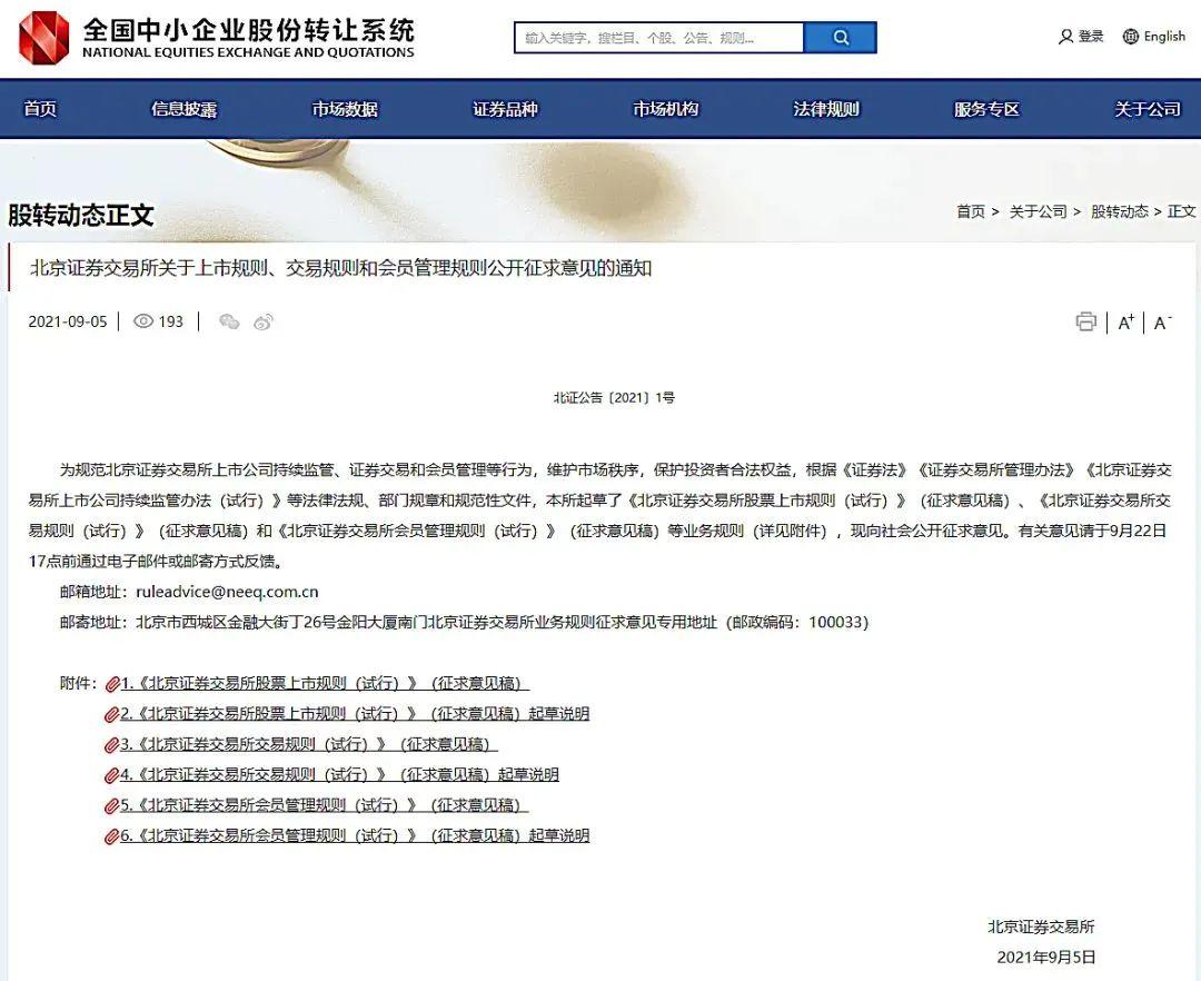 北京证券交易所来了,谁可上市?怎么上市?首批业务规则出炉丨贝斯哲